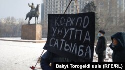 Референдумга каршы митингден бир көрүнүш. Бишкек шаары. 3-январь, 2021-жыл.