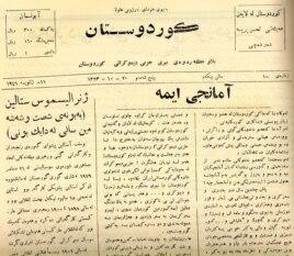 نخستین شماره از نشریه «کردستان» (ارگان حزب دموکرات) که در روز ۲۰ دیماه سال ۱۳۲۴ منتشر شد.