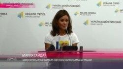 """Мария Гайдар: """"Я буду следовать украинским законам"""""""