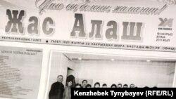 Полоса юбилейного номера газеты «Жас Алаш». Алматы, 17 марта 2011 года.