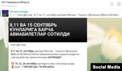Alltrip агентлиги Москва-Тошкент чартер рейсига сотаëтган билет нархи.
