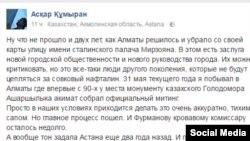 Асқар құмыранның Facebook-ке жазған пікірінің көшірмесі
