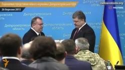 Порошенко представив нового керівника Дніпропетровської ОДА
