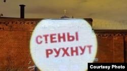 """Надпись на стене """"Крестов"""". Фото Ивана Овсянникова"""