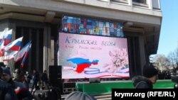 Симферополь, 16 марта 2016 года
