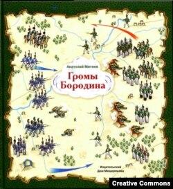 """Анатолий Митяев, """"Громы Бородина"""""""