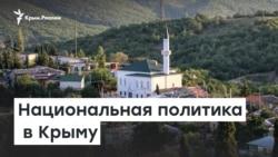 Национальная политика в Крыму | Доброе утро, Крым