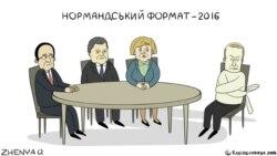 Ваша Свобода | Чи лишиться Захід одностайним у санкціях проти Росії?