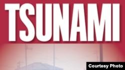 "The cover of FP's ""Tsunami: Japan's Post-Fukushima Future"" E-book"