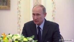 Պուտինը խոսել է Եվրասիական տնտեսական միությանը ՀՀ-ի անդամակցության մասին