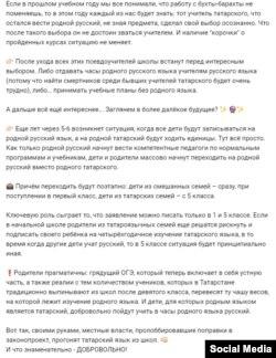 """""""Родительское сообщество Татарстана — РоСТ"""" төркеменнән скриншот"""