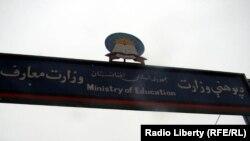 Firma ministerului afgan al educației