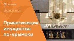 Кто купит украинские активы в Крыму? | Радио Крым.Реалии