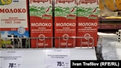 Молочный отдел московского магазина