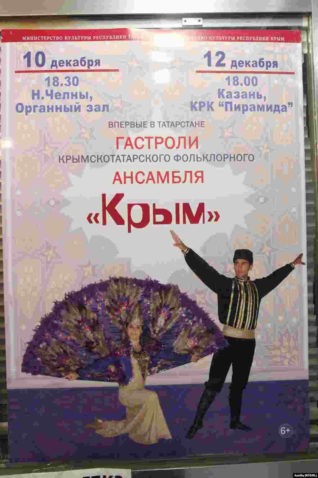 """""""Кырым"""" фольклор ансамбле Казанда беренче концертын куйды"""