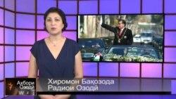 Хабарҳои Тоҷикистон аз 18 ноябри соли 2013-ум