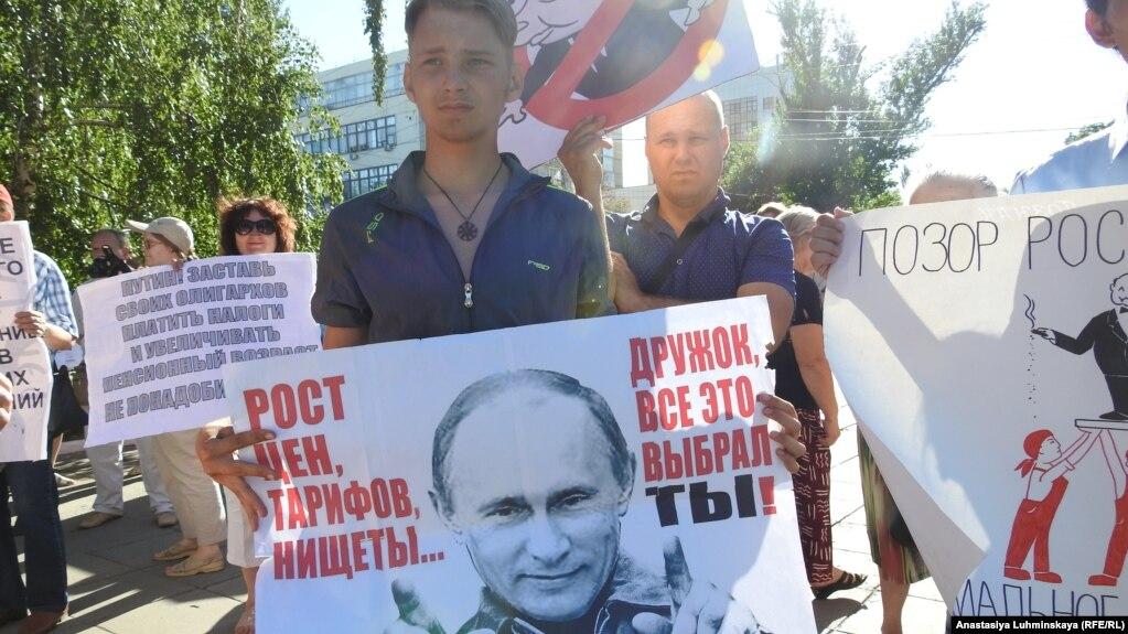 Картинки по запросу ПРОТЕСТ против пенсионной реформы КАРТИНКИ
