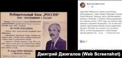 Обещания Юрия Мешкова во время избирательной кампании на выборах президента Крыма в 1994 году