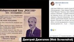 Обіцянки Юрія Мєшкова під час виборчої кампанії на виборах президента Криму в 1994 році