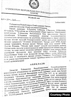 Решение Президиума Верховного суда по гражданским делам по делу ООО «Бухоро Дром».