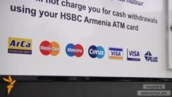 Հայաստանում գործող երկու բանկերի ղեկավարներ հեռացել են պաշտոններից