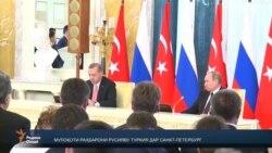 Русия ва Туркия аз нав дӯст мешаванд