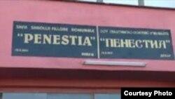Основното училиште Пенестиа(Братство Единство) во Дебар.