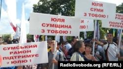 Прихильники Тимошенко біля суду у Харкові, 14 серпня 2012 року