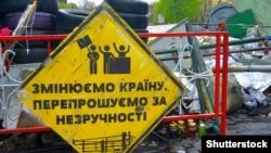 Знак на майдані Незалежності в Києві, який використовували під час Революції гідності. Київ, 19 квітня 2014 року