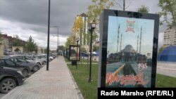 Нохчийчоь - Соьлж-гIалин де билгалдоккхучу дийнахь