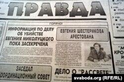 Публікацыя ў «Магілёўскай праўдзе» пра арышт Шасьцерыковай