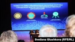 Астана қаласының үкіметтік емес ұйымдар форумына қатысушылар. 25 қазан 2016 жыл.(Көрнекі сурет.)