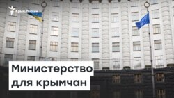 Министерство для крымчан | Доброе утро, Крым