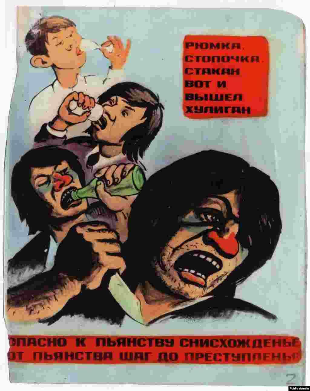 На іншому плакаті з 1985 року зображена одна невелика чарка, яка призводить до серії все більших, перетворюючи пияка на «хулігана»