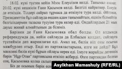 """Мырзатай Жолдасбековтің """"Күндерімнің куәсі"""" кітабынан саясаткер Ғани Қасымов туралы үзінді."""