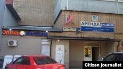 IFEPOZning Moskvadagi manzili ana shu uyda joylashgan.