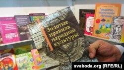 Беларускі выдавец: гэтая кніга цікавая ў Франкфурце