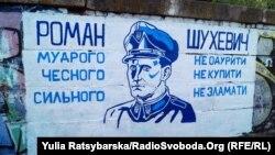 Графіті відновили патріотично налаштовані дніпряни
