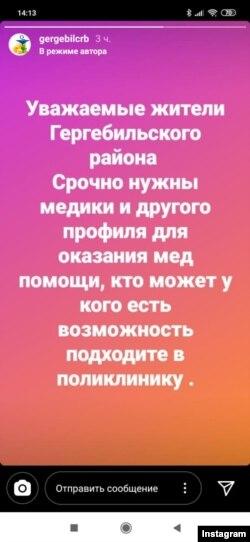 Объявление на странице Гергебильской ЦБ в инстаграм