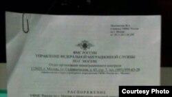 Распоряжение УФМС России