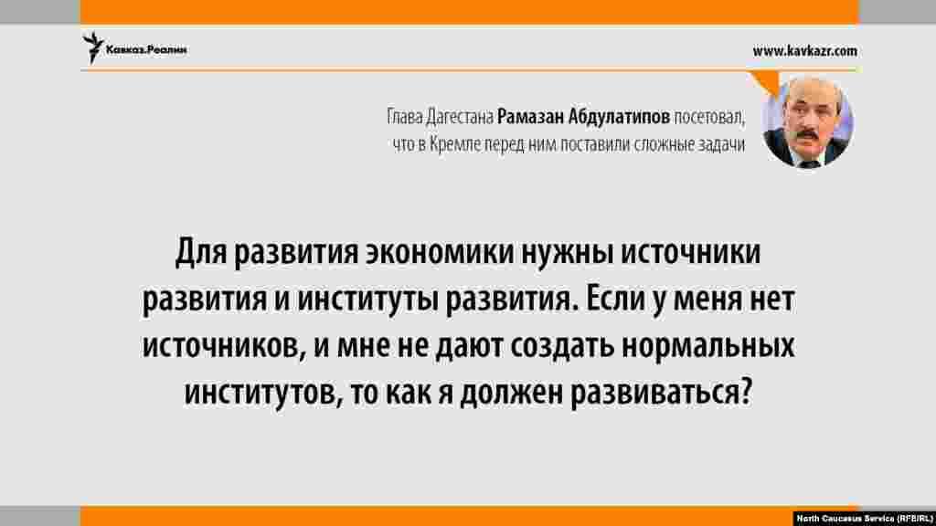 10.05.2017 // Глава Дагестана Рамазан Абдулатипов посетовал, что в Кремле перед ним поставили сложные задачи