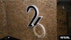 """""""Klub 26"""""""