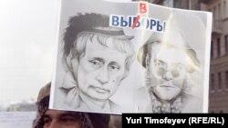Під час мітингів у Москві, 4 лютого 2012 року