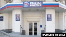 Центральный офис партии «Единая Россия» в Севастополе. Иллюстрационное фото