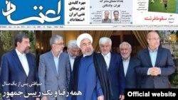 صفحه یک روزنامه اعتماد یکشنبه