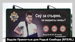 «Сеў за стырно, ня ведаючы беларускай мовы?» (частка 3)