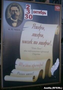 Чаллы татар драма театры афишасы