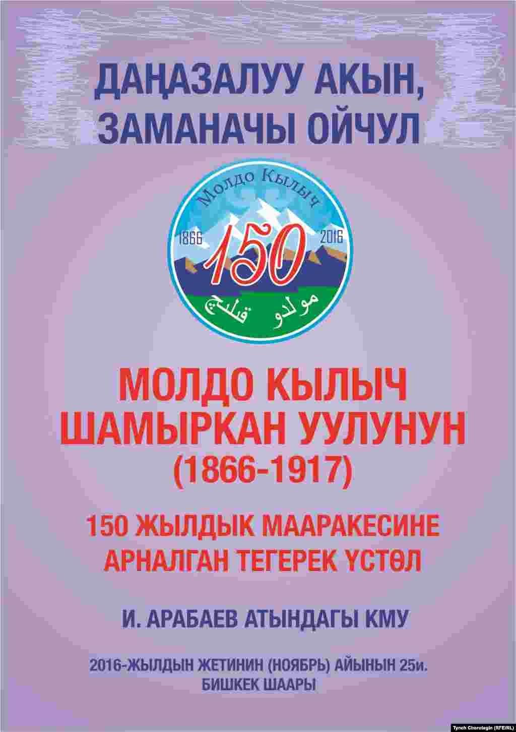Молдо Кылычтын 150 жылдыгына арналган тегерек үстөл. 25.11.16. Көрнөк.