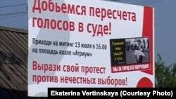 Гражданские активисты Иркутская добиваются пересчёта голосов на выборах