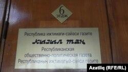 """Кызыл таң"" газеты редакциясе ишегендәге язу"
